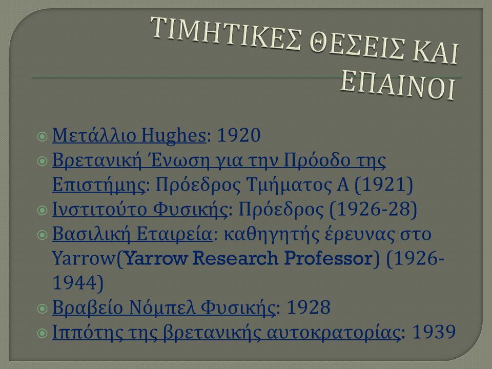  Τη Θερμιονική (thermionics)  Τα αποτελέσματα της φωτοηλεκτρικής δράσης (photoelectric effects)  Το μαγνητισμό  Την εκπομπή ηλεκτρονίων με χημική δράση  Τη θεωρία των ηλεκτρονίων  Την κβαντική θεωρία  Το φάσμα του μοριακού υδρογόνου  Τις ήπιες ακτίνες Χ  Τη λεπτή δομή του Ha (Hahnium) και του Da [Dalton (unit)]
