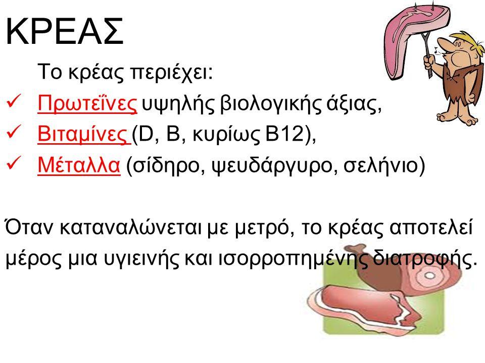 ΚΡΕΑΣ Το κρέας περιέχει: Πρωτεΐνες υψηλής βιολογικής άξιας, Βιταμίνες (D, B, κυρίως Β12), Μέταλλα (σίδηρο, ψευδάργυρο, σελήνιο) Όταν καταναλώνεται με