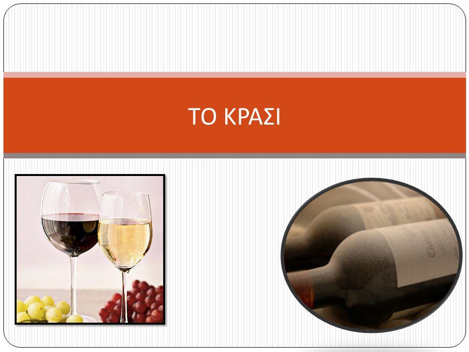 ΣΥΣΤΑΤΙΚΑ ΚΡΑΣΙΟΥ Το κρασί είναι ένα ποτό που παράγεται από την ολική ή μερική αλκοολική ζύμωση του μούστου (γλεύκους) των νωπών σταφυλιών.