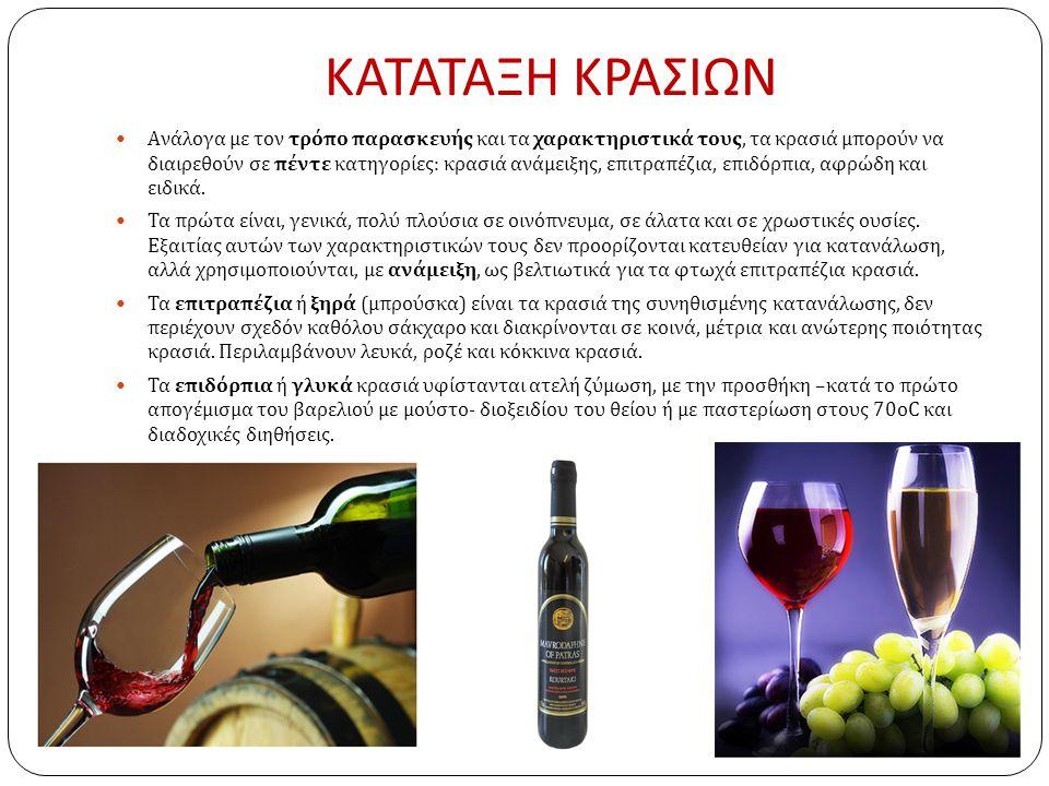 ΚΑΤΑΤΑΞΗ ΚΡΑΣΙΩΝ Ανάλογα με τον τρόπο παρασκευής και τα χαρακτηριστικά τους, τα κρασιά μπορούν να διαιρεθούν σε πέντε κατηγορίες : κρασιά ανάμειξης, επιτραπέζια, επιδόρπια, αφρώδη και ειδικά.