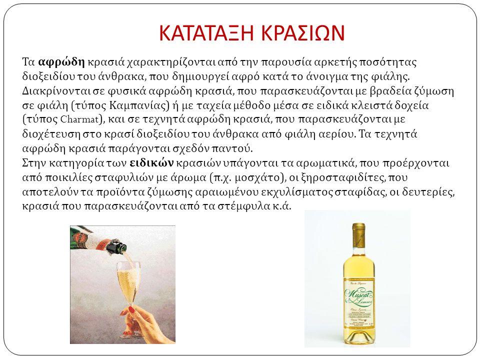 ΟΡΓΑΝΟΛΗΠΤΙΚΑ ΧΑΡΑΚΤΗΡΙΣΤΙΚΑ Τα κρασιά μπορούν να ταξινομηθούν επίσης ανάλογα με τα διάφορα χαρακτηριστικά του χρώματος, του αρώματος και της γεύσης τους.