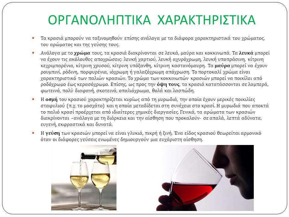 ΑΠΟΣΤΑΞΗ ΤΗΣ ΡΑΚΗΣ Το κρασί είναι ένα ομογενές μείγμα, τα συστατικά του οποίου διαχωρίζονται με απλές φυσικές μεθόδους, όπως η απόσταξη.