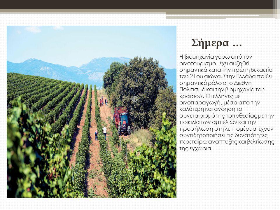 ΑΜΠΕΛΩΝΕΣ ιστορία Η Ελλάδα περίφημη πατρίδα του Διονύσου Θεού του κρασιού έχει την πιο μακρόχρονη ιστορία στην παραγωγή και κατανάλωση κρασιού στον κόσμο καθώς και την πλουσιότερη κληρονομιά.