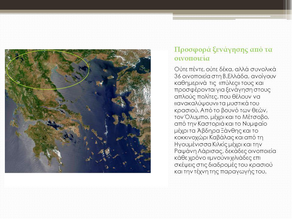 Προσφορά ξενάγησης από τα οινοποιεία Ούτε πέντε, ούτε δέκα, αλλά συνολικά 36 οινοποιεία στη Β.Ελλάδα, ανοίγουν καθημερινά τις «πύλες» τους και προσφέρονται για ξενάγηση στους απλούς πολίτες, που θέλουν να «ανακαλύψουν» τα μυστικά του κρασιού.
