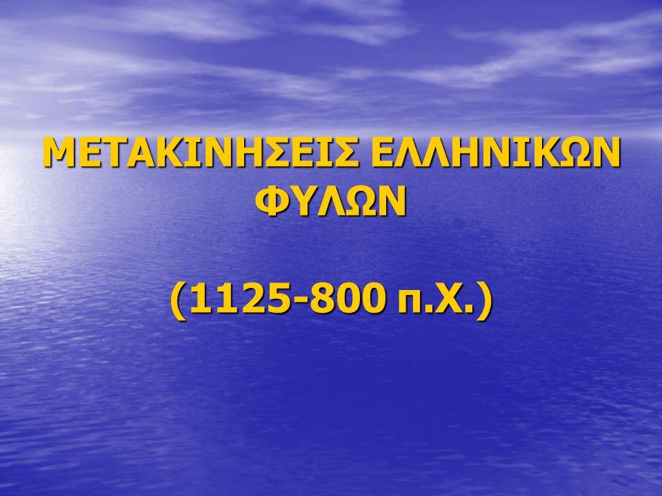 ΜΕΤΑΚΙΝΗΣΕΙΣ ΕΛΛΗΝΙΚΩΝ ΦΥΛΩΝ (1125-800 π.Χ.)