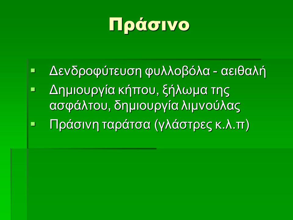 Πράσινο  Δενδροφύτευση φυλλοβόλα - αειθαλή  Δημιουργία κήπου, ξήλωμα της ασφάλτου, δημιουργία λιμνούλας  Πράσινη ταράτσα (γλάστρες κ.λ.π)