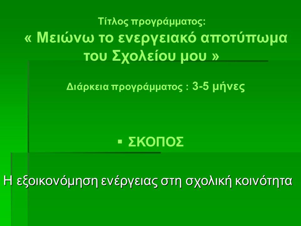 3. ΚΑΤΑΓΡΑΦΗ ΣΥΝΕΠΕΙΩΝ (1) Α. ΣΤΟ ΦΥΣΙΚΟ ΠΕΡΙΒΑΛΛΟΝ Β. ΣΤΗΝ ΚΟΙΝΩΝΙΑ
