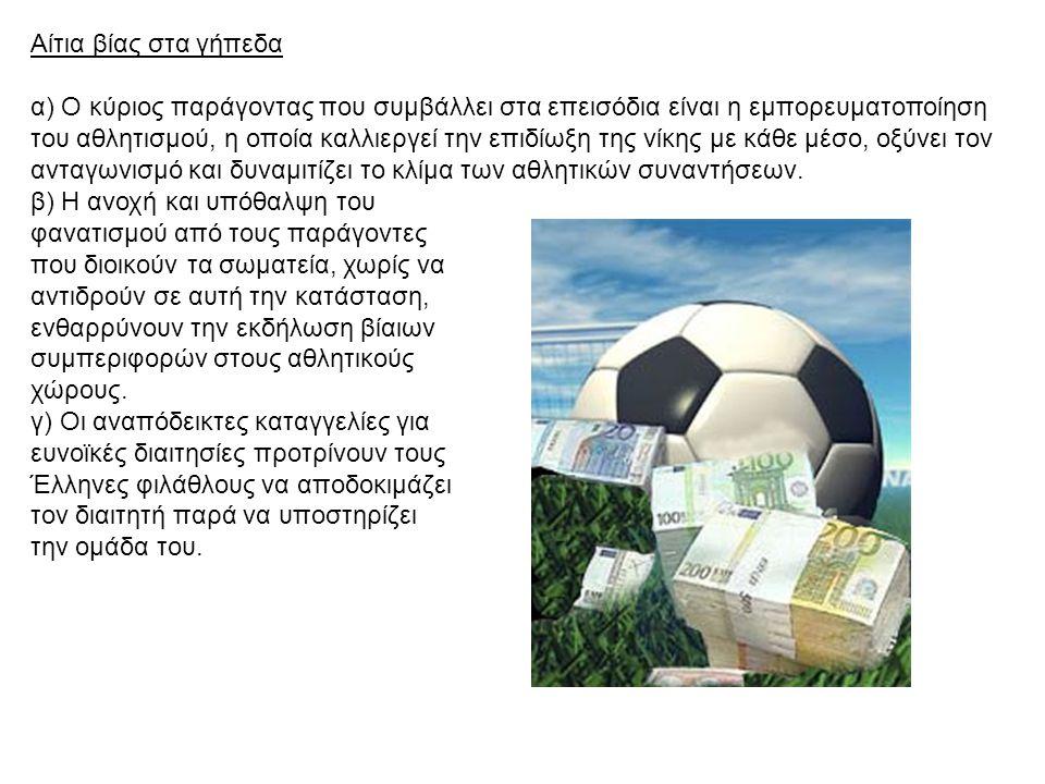 Αίτια βίας στα γήπεδα α) Ο κύριος παράγοντας που συμβάλλει στα επεισόδια είναι η εμπορευματοποίηση του αθλητισμού, η οποία καλλιεργεί την επιδίωξη της