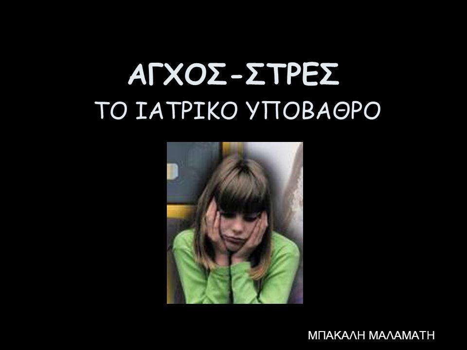 ΑΓΧΟΣ-ΣΤΡΕΣ ΤΟ ΙΑΤΡΙΚΟ ΥΠΟΒΑΘΡΟ ΜΠΑΚΑΛΗ ΜΑΛΑΜΑΤΗ