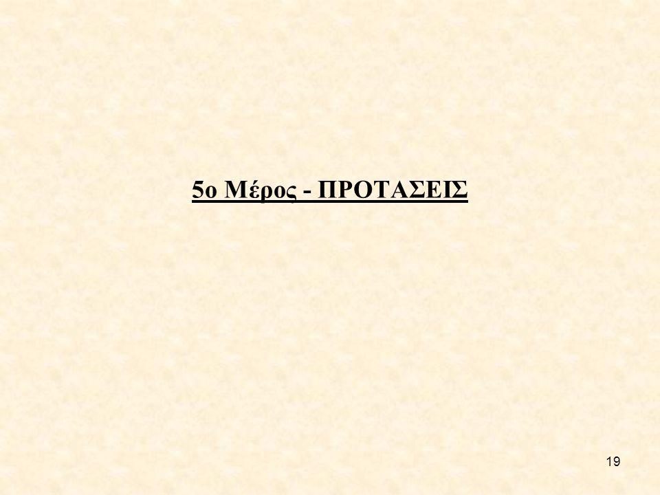19 5ο Μέρος - ΠΡΟΤΑΣΕΙΣ