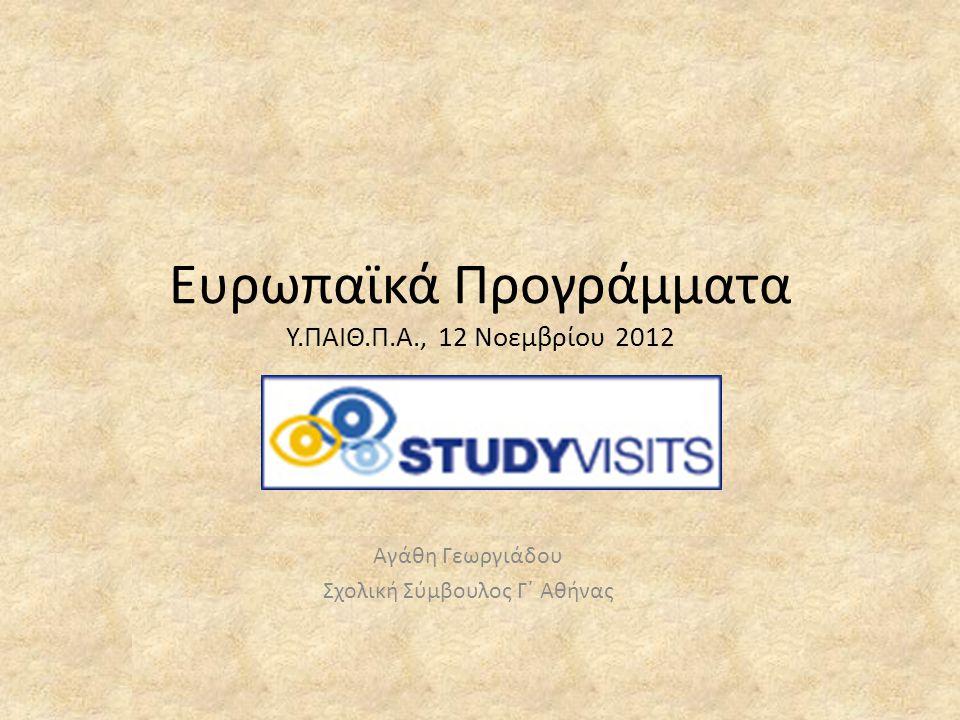 Ευρωπαϊκά Προγράμματα Υ.ΠΑΙΘ.Π.Α., 12 Νοεμβρίου 2012 Αγάθη Γεωργιάδου Σχολική Σύμβουλος Γ΄ Αθήνας