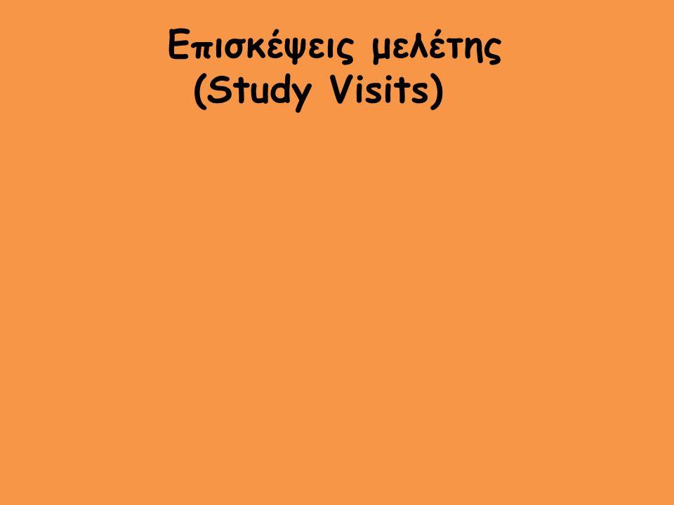 Επισκέψεις μελέτης (Study Visits)