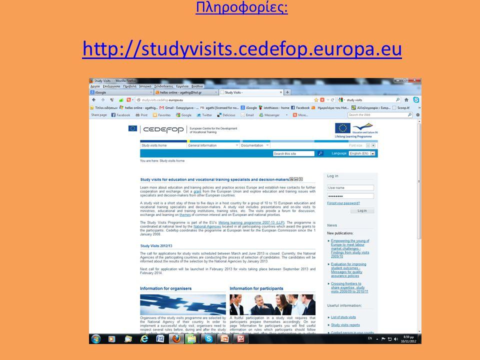 Πληροφορίες: http://studyvisits.cedefop.europa.eu