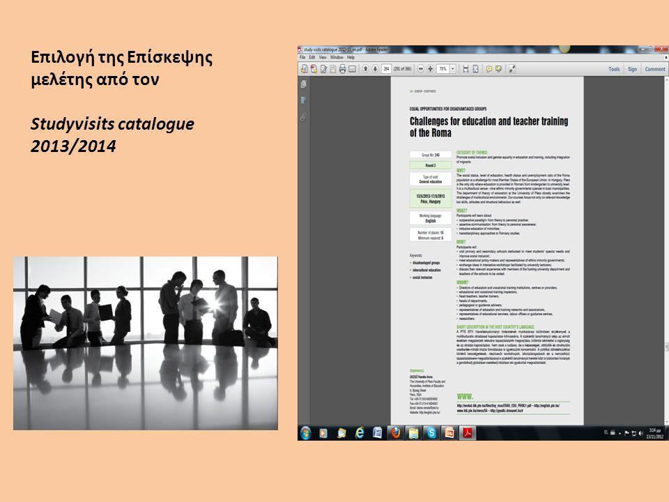 Επιλογή της Επίσκεψης μελέτης από τον Studyvisits catalogue 2013/2014