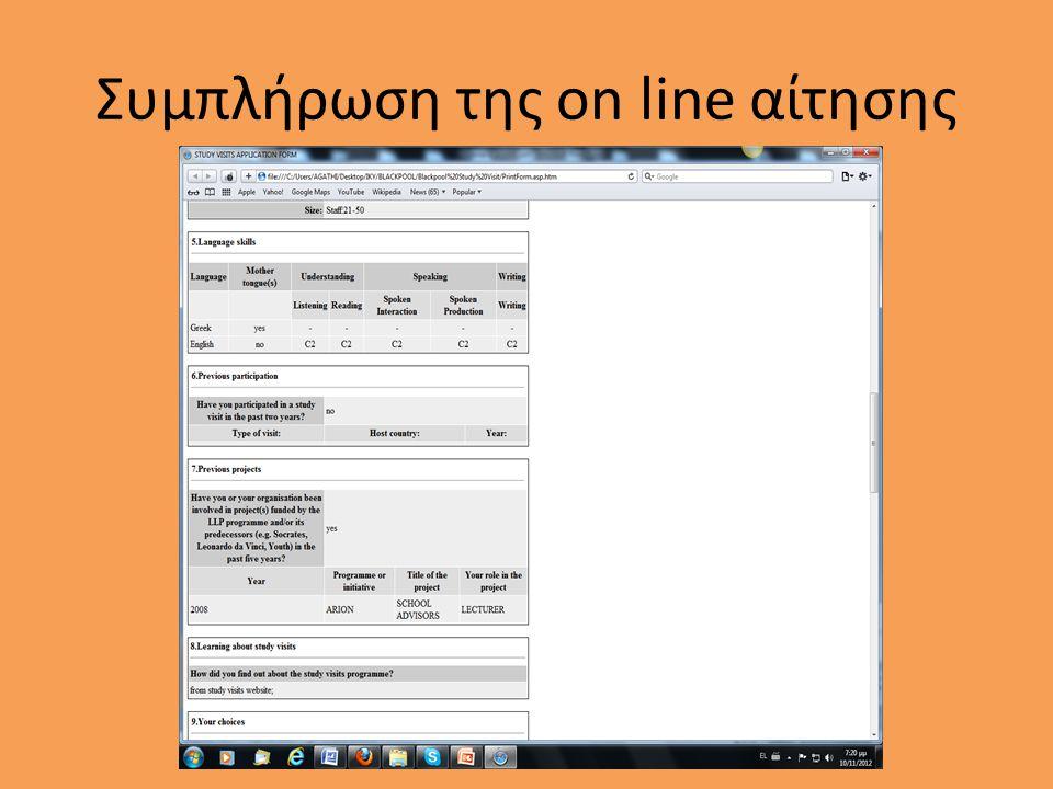 Συμπλήρωση της on line αίτησης