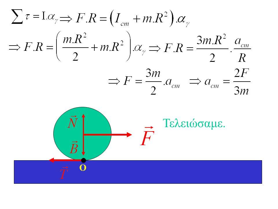 Μια διαφορετική προσέγγιση Ο Σ ' αυτήν την περίπτωση ροπή αδράνειας βάζουμε την ροπή αδράνειας ως προς το Ο.