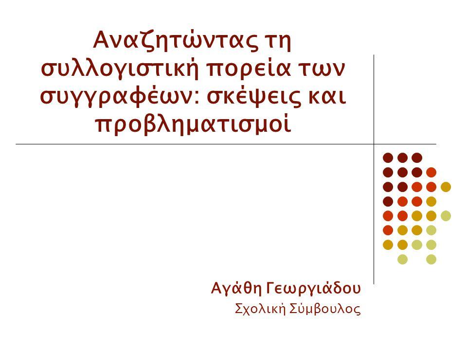 Η έμμεση / υπολανθάνουσα θεωρία της πειθούς στη Β΄ Λυκείου Δίνεται υπαινικτικά, αν και η ύλη της Β΄ Λυκείου (Είδηση / Βιογραφικά είδη / Παρουσίαση -Κριτική) έχει άμεση σχέση με την επικοινωνία με άλλους ανθρώπους και επομένως με την πειθώ.