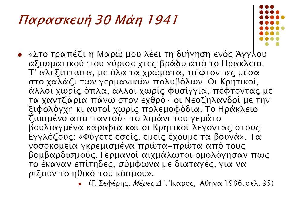 Παρασκευή 30 Μάη 1941 «Στο τραπέζι η Μαρώ μου λέει τη διήγηση ενός Άγγλου αξιωματικού που γύρισε χτες βράδυ από το Ηράκλειο.