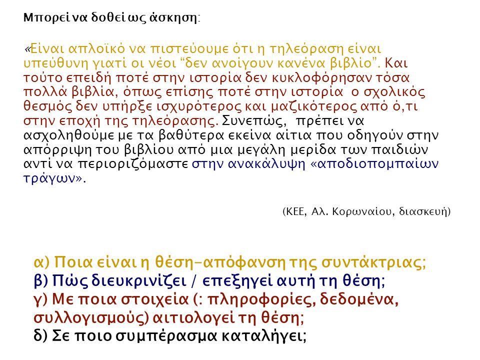 λ.χ.περιγραφικές αγγελίες ΠΩΛΕΙΤΑΙ στον Πειραιά διαμπερές διαμέρισμα 40 τ.μ.