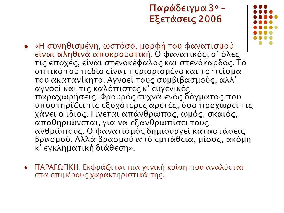 Παράδειγμα 3 ο – Εξετάσεις 2006 «Η συνηθισμένη, ωστόσο, μορφή του φανατισμού είναι αληθινά αποκρουστική.