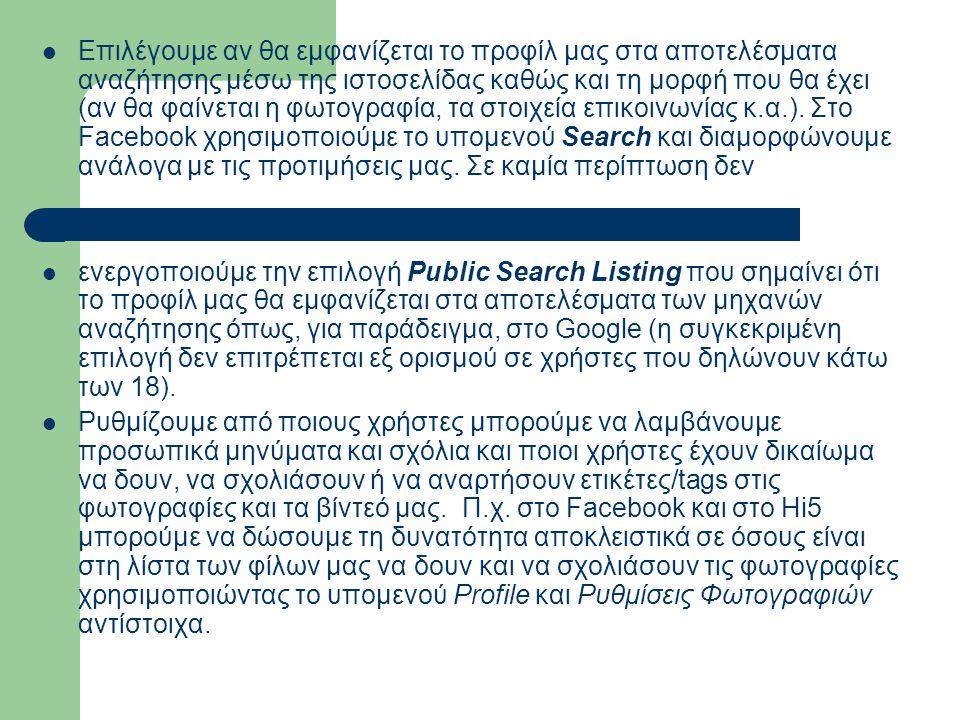 Επιλέγουμε αν θα εμφανίζεται το προφίλ μας στα αποτελέσματα αναζήτησης μέσω της ιστοσελίδας καθώς και τη μορφή που θα έχει (αν θα φαίνεται η φωτογραφία, τα στοιχεία επικοινωνίας κ.α.).