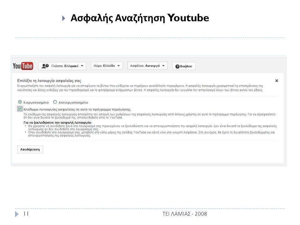 ΤΕΙ ΛΑΜΙΑΣ - 2008 11  Ασφαλής Αναζήτηση Youtube