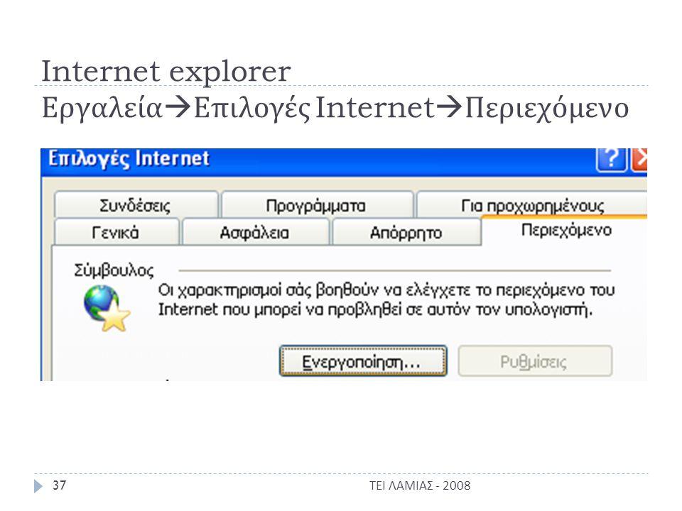 Internet explorer Εργαλεία  Επιλογές Internet  Περιεχόμενο ΤΕΙ ΛΑΜΙΑΣ - 2008 37