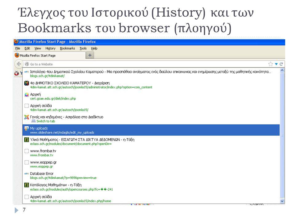 Έλεγχος του Ιστορικού (History) και των Bookmarks του browser ( πλοηγού ) 7