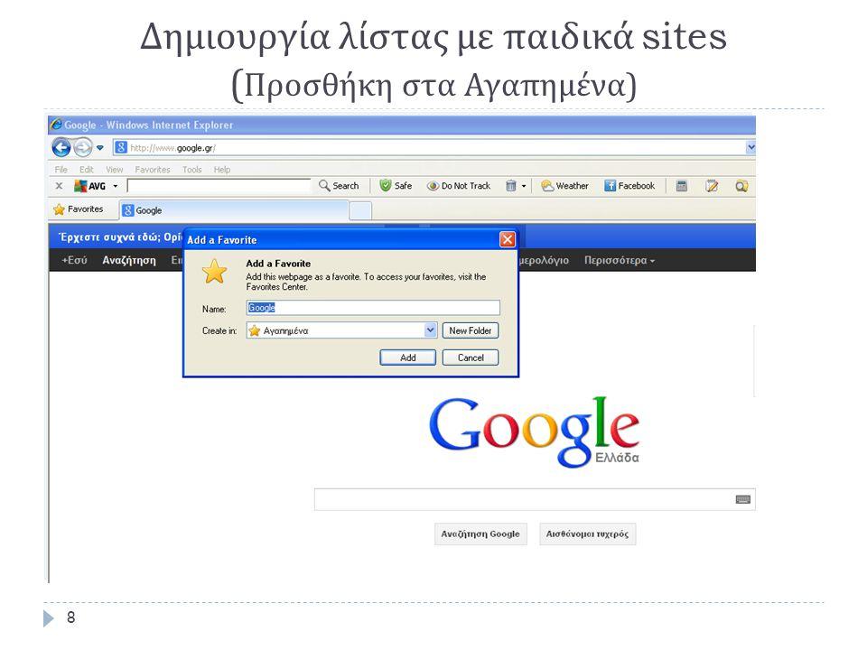 Εργαλεία ασφάλειας Google ΤΕΙ ΛΑΜΙΑΣ - 2008 9