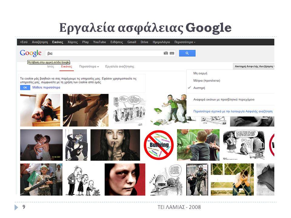 Εργαλεία ασφάλειας Google  Ασφαλής Αναζήτηση Google ΤΕΙ ΛΑΜΙΑΣ - 2008 10