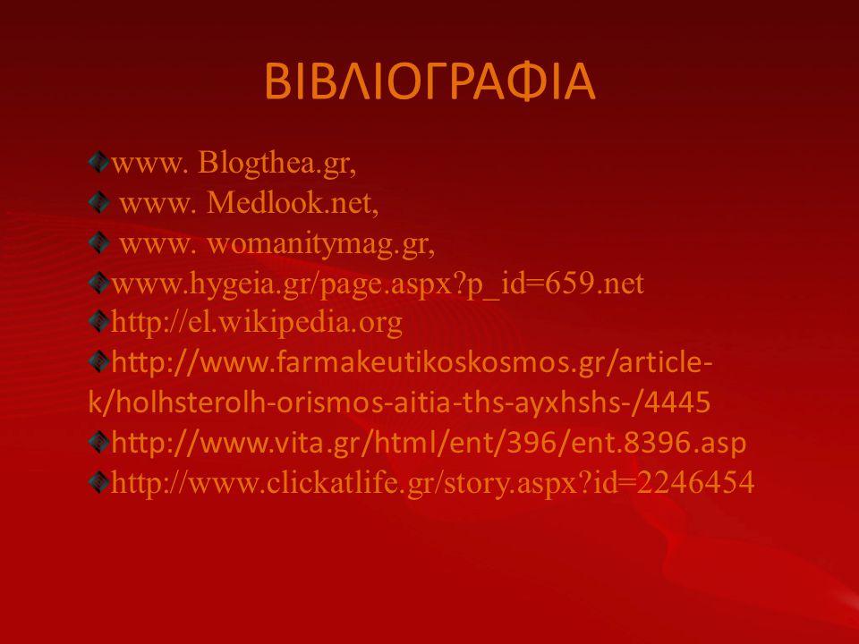 7 συστατικά που ΔΕΝ πρέπει να βρίσκετε στις ετικέτες των τροφών BHA, Ε 320 (Θα την βρείτε: σε δημητριακά, τσίχλες, πατατάκια, διαιτητικά συμπληρώματα