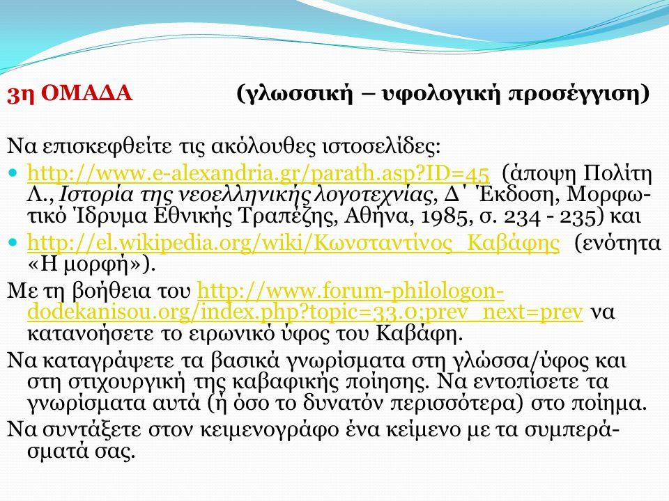 3η ΟΜΑΔΑ (γλωσσική – υφολογική προσέγγιση) Να επισκεφθείτε τις ακόλουθες ιστοσελίδες: http://www.e-alexandria.gr/parath.asp?ID=45 (άποψη Πολίτη Λ., Ισ