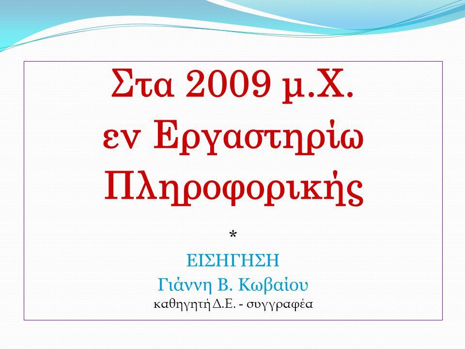 Στα 2009 μ.Χ. εν Εργαστηρίω Πληροφορικής * ΕΙΣΗΓΗΣΗ Γιάννη Β. Κωβαίου καθηγητή Δ.Ε. - συγγραφέα
