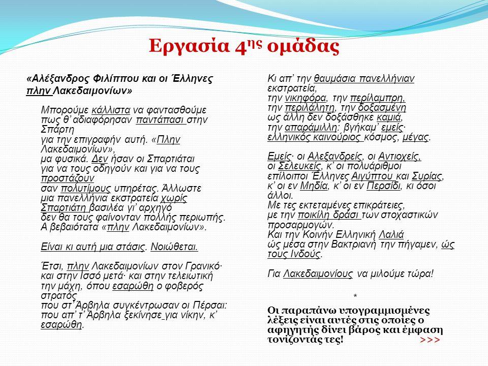 Εργασία 4 ης ομάδας «Aλέξανδρος Φιλίππου και οι Έλληνες πλην Λακεδαιμονίων» Μπορούμε κάλλιστα να φαντασθούμε πως θ' αδιαφόρησαν παντάπασι στην Σπάρτη
