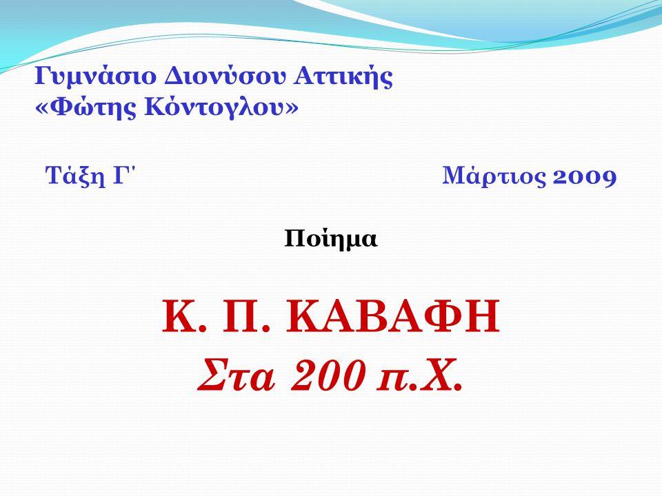 «Aλέξανδρος Φιλίππου και οι Έλληνες πλην Λακεδαιμονίων—» Μπορούμε κάλλιστα να φαντασθούμε πως θ' αδιαφόρησαν παντάπασι στην Σπάρτη για την επιγραφήν αυτή.