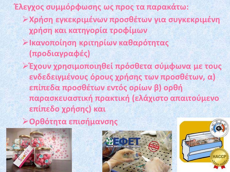 Έλεγχος συμμόρφωσης ως προς τα παρακάτω:  Χρήση εγκεκριμένων προσθέτων για συγκεκριμένη χρήση και κατηγορία τροφίμων  Ικανοποίηση κριτηρίων καθαρότη