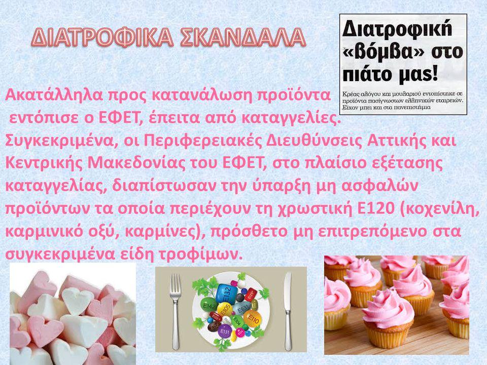 Ακατάλληλα προς κατανάλωση προϊόντα εντόπισε ο ΕΦΕΤ, έπειτα από καταγγελίες. Συγκεκριμένα, οι Περιφερειακές Διευθύνσεις Αττικής και Κεντρικής Μακεδονί