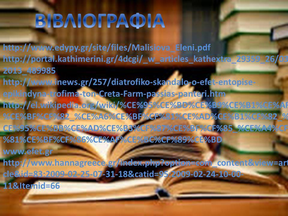 http://www.edypy.gr/site/files/Malisiova_Eleni.pdf http://portal.kathimerini.gr/4dcgi/_w_articles_kathextra_29359_26/03/ 2013_489985 http://www.inews.