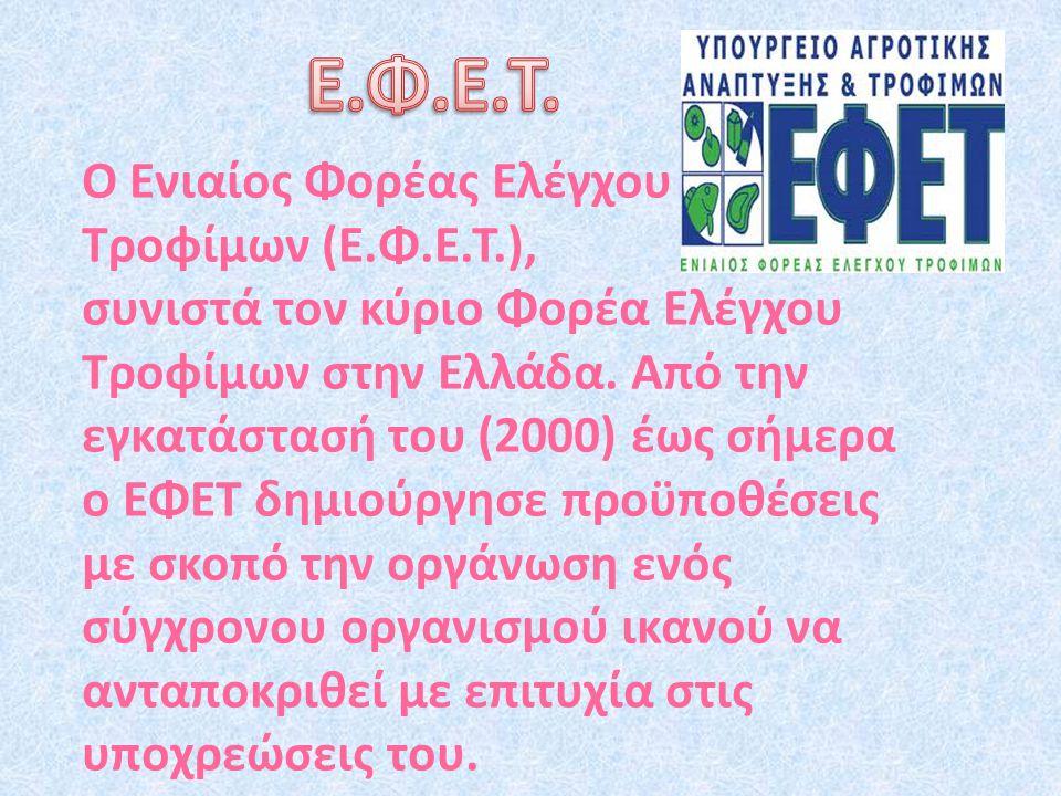 Ο Ενιαίος Φορέας Ελέγχου Τροφίμων (Ε.Φ.Ε.Τ.), συνιστά τον κύριο Φορέα Ελέγχου Τροφίμων στην Ελλάδα. Από την εγκατάστασή του (2000) έως σήμερα ο ΕΦΕΤ δ