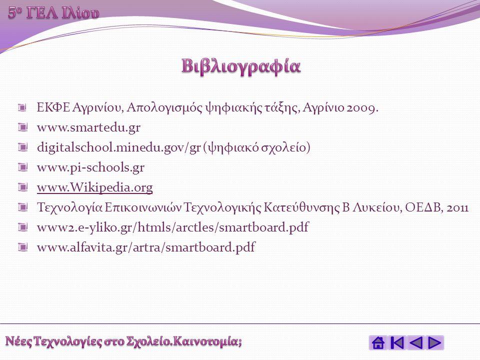 ΕΚΦΕ Αγρινίου, Απολογισμός ψηφιακής τάξης, Αγρίνιο 2009.