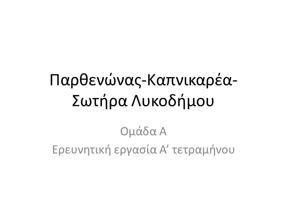 Παρθενώνας Πρόκειται για το σημαντικότερο κτίριο της Ακροπόλεως.