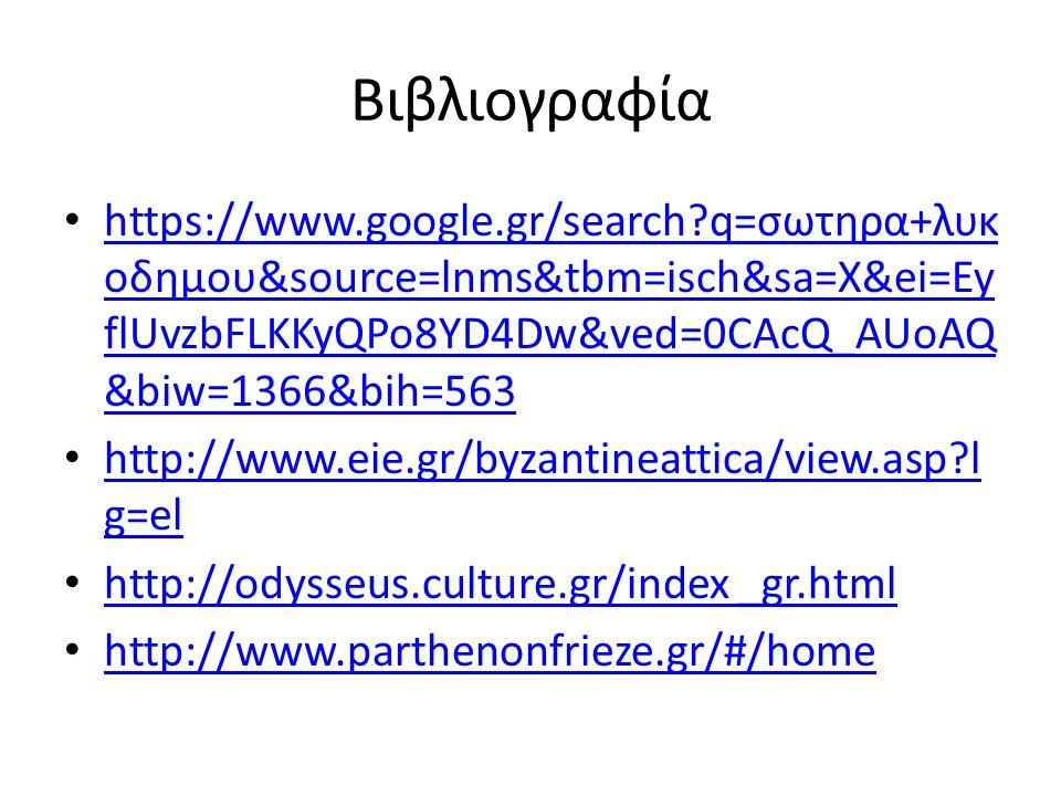 Βιβλιογραφία https://www.google.gr/search?q=σωτηρα+λυκ οδημου&source=lnms&tbm=isch&sa=X&ei=Ey flUvzbFLKKyQPo8YD4Dw&ved=0CAcQ_AUoAQ &biw=1366&bih=563 h