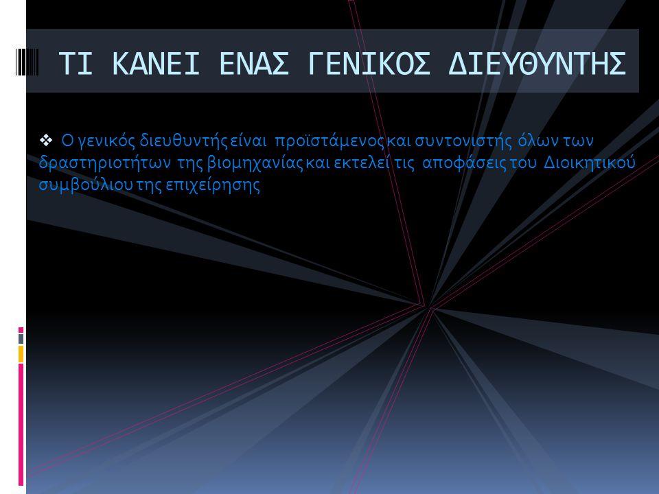 ΠΗΓΕΣ  1)http://hefaistos.anko.gr:7778/pls/portal/anko.show_attr ?v=01&c=04.1.2&lang=1  2)http://hefaistos.anko.gr:7778/pls/portal/anko.show_att r?v=01&c=04.1.2&lang=1  3)http://ebooks.edu.gr/modules/ebook/show.php/DSGY M-B104/538/3544,14560/  4)http://ebooks.edu.gr/modules/ebook/show.php/DSGY M-B104/538/3544,14560/