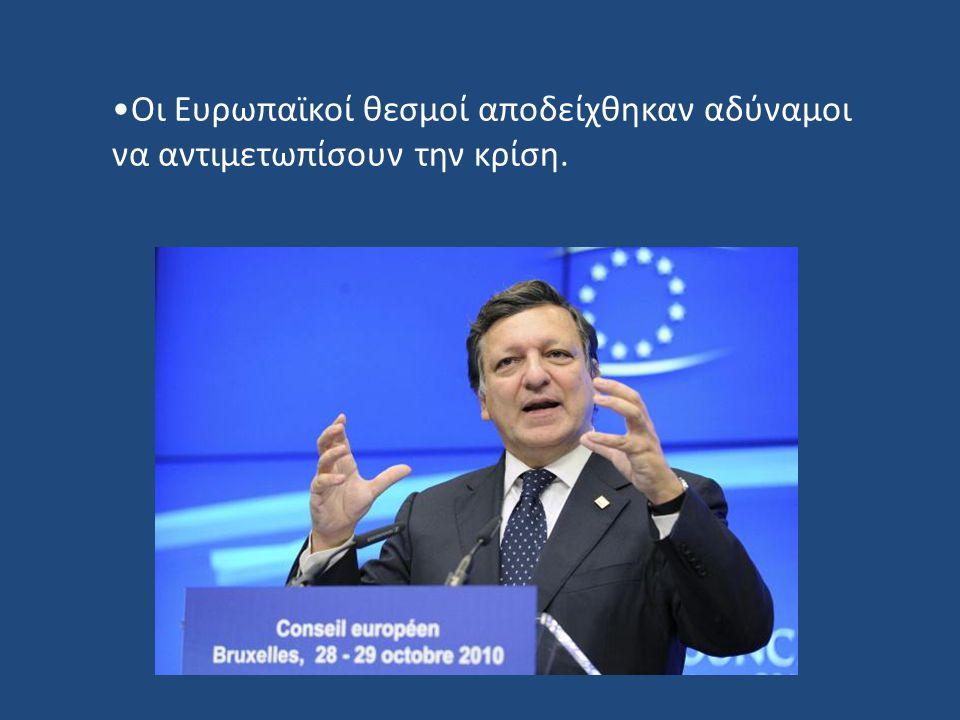 Οι Ευρωπαϊκοί θεσμοί αποδείχθηκαν αδύναμοι να αντιμετωπίσουν την κρίση.