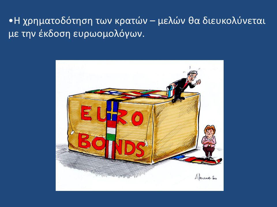 Η χρηματοδότηση των κρατών – μελών θα διευκολύνεται με την έκδοση ευρωομολόγων.