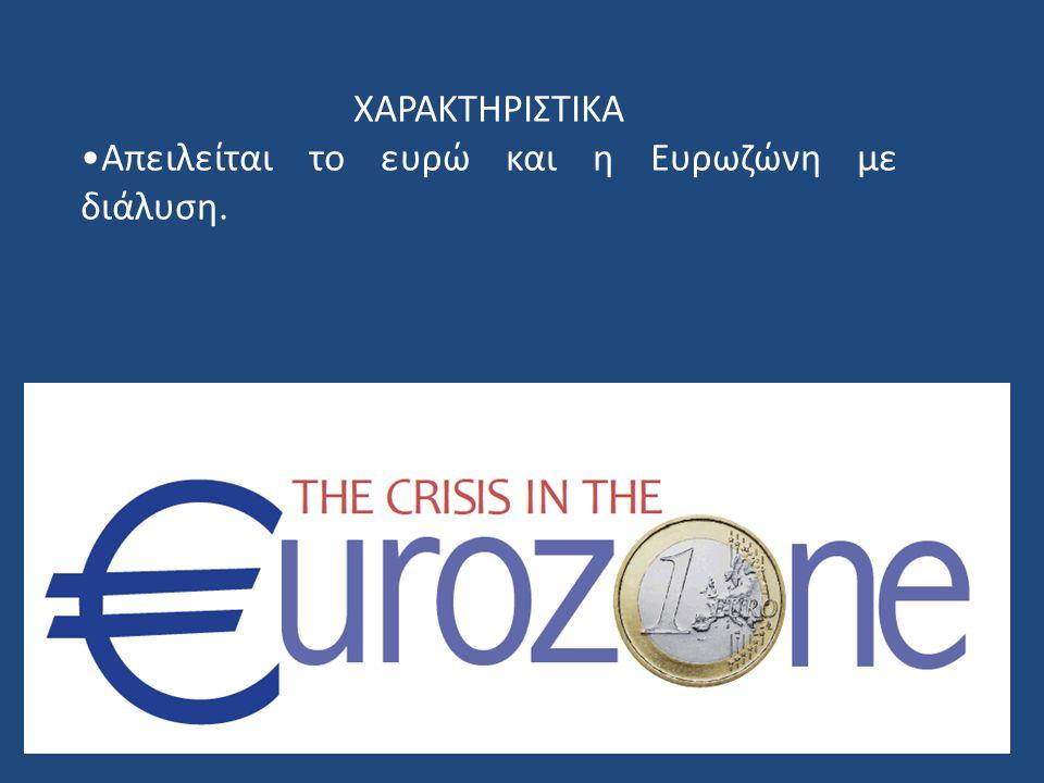 ΧΑΡΑΚΤΗΡΙΣΤΙΚΑ Απειλείται το ευρώ και η Ευρωζώνη με διάλυση.