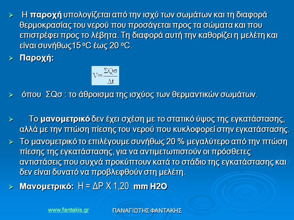 www.fantakis.gr ΠΑΝΑΓΙΩΤΗΣ ΦΑΝΤΑΚΗΣ  Η παροχή υπολογίζεται από την ισχύ των σωμάτων και τη διαφορά θερμοκρασίας του νερού που προσάγεται προς τα σώμα