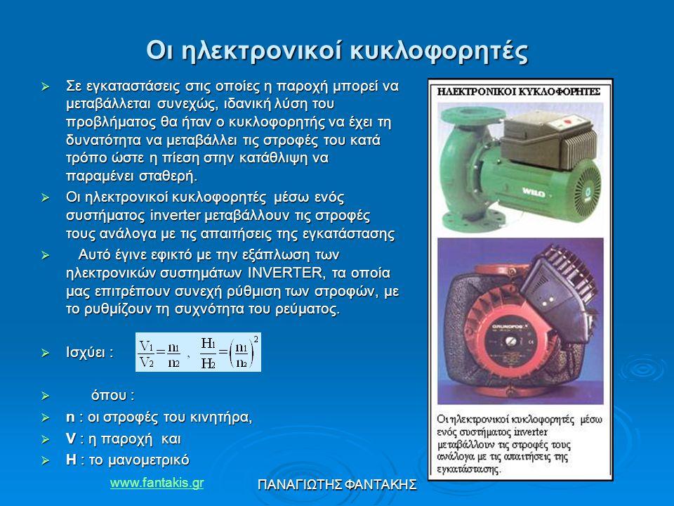 www.fantakis.gr ΠΑΝΑΓΙΩΤΗΣ ΦΑΝΤΑΚΗΣ Οι ηλεκτρονικοί κυκλοφορητές  Σε εγκαταστάσεις στις οποίες η παροχή μπορεί να μεταβάλλεται συνεχώς, ιδανική λύση