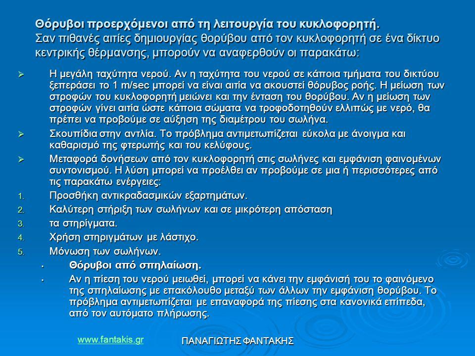 www.fantakis.gr ΠΑΝΑΓΙΩΤΗΣ ΦΑΝΤΑΚΗΣ Θόρυβοι προερχόμενοι από τη λειτουργία του κυκλοφορητή. Σαν πιθανές αιτίες δημιουργίας θορύβου από τον κυκλοφορητή