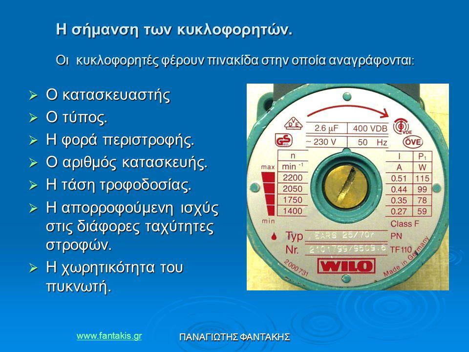www.fantakis.gr ΠΑΝΑΓΙΩΤΗΣ ΦΑΝΤΑΚΗΣ Η σήμανση των κυκλοφορητών. Οι κυκλοφορητές φέρουν πινακίδα στην οποία αναγράφονται :  Ο κατασκευαστής  Ο τύπος.